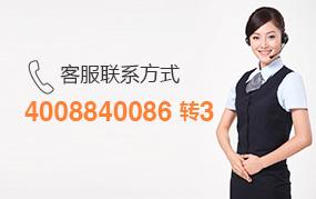 7*24小时,客服电话:40088-40086